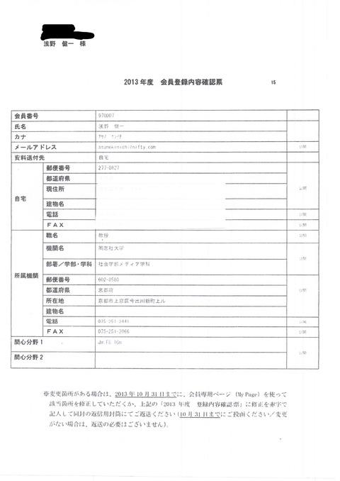 日本マスコミ学会裁判添付資料