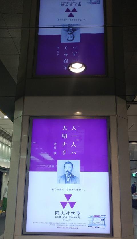 同大広告 東京駅 人一人は大切なり jpg