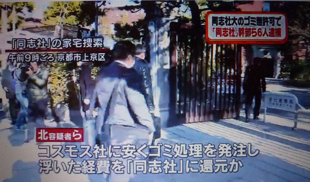 安倍・村田会食後に罰金刑で終結した同大産廃事件 : 同志社大学 浅野 ...
