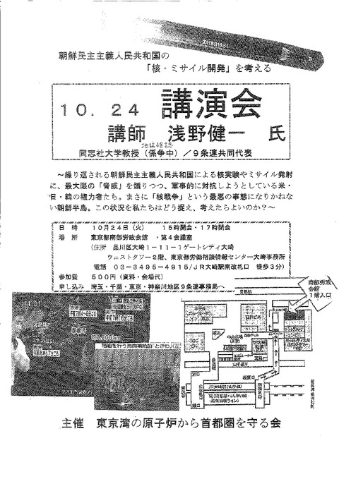 10・24講演会 チラシ pdf-001