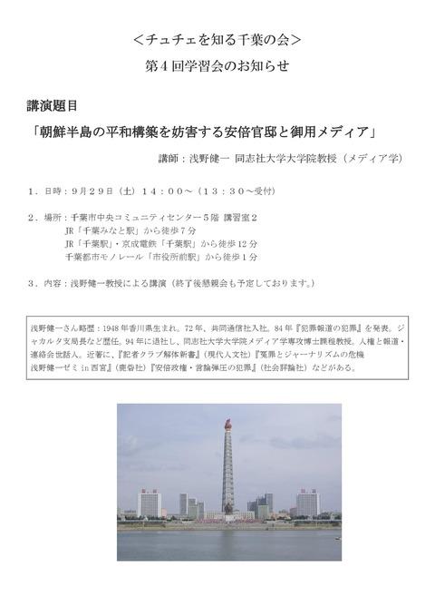 チュチェを知る千葉の会チラシ-001 (1)