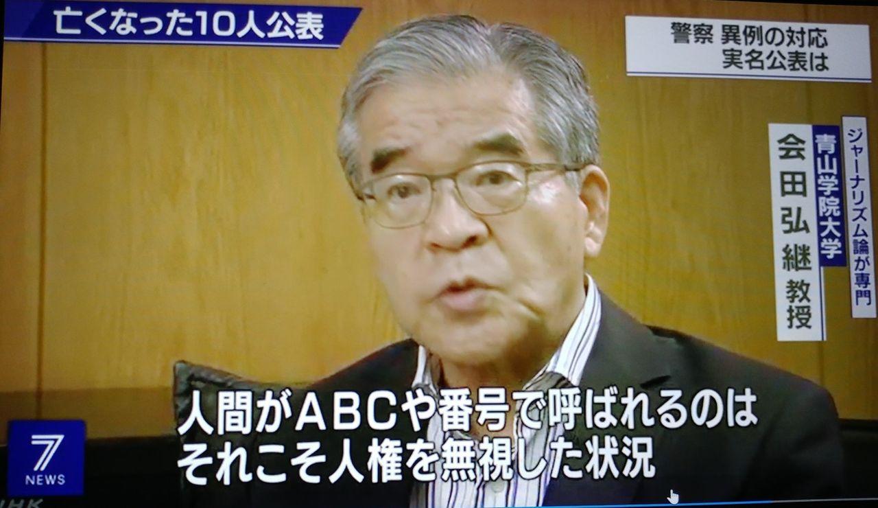人間をABCと呼ぶ」のが匿名報道ではない : 浅野健一のメディア批評