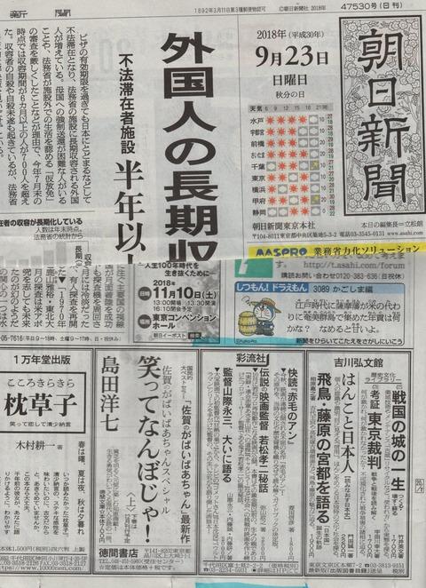 朝日新聞18年9月23日