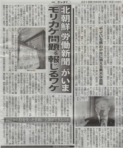 日刊ゲンダイ浅野コメ