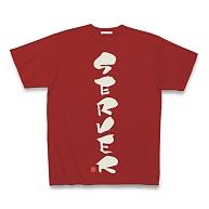 サーバー Tシャツ