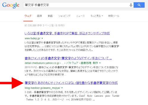 Google 検索で あさのもじやブログが 3 ページ目に!