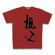 親父 Tシャツ