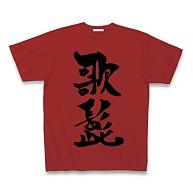 歌髭 Tシャツ