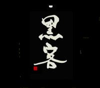 中国語で悪意のあるハッカー、いわゆるクラッカーを意味する黒客の筆文字をあしらった T シャツで、黒字に白文字が映えて実に格好いい。