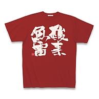 酸素魚雷Tシャツ