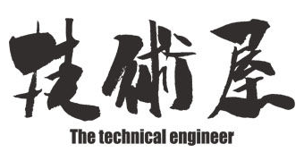 技術屋 The technical engineer