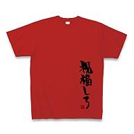 祝福しろ Tシャツ