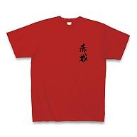 赤城 Tシャツ
