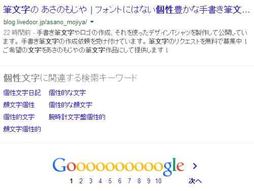 Googleの『個性文字』の検索結果で……!