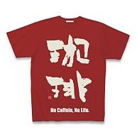 珈琲 Tシャツ