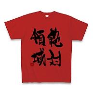 絶対領域 Tシャツ