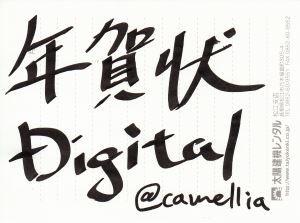 年賀状 Digital