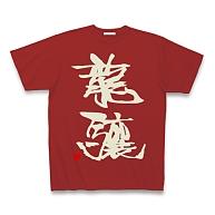 龍驤 Tシャツ