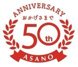 rogo-50周年