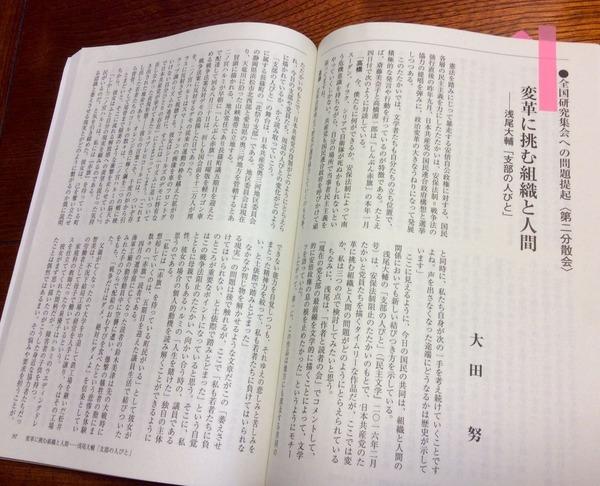 大田論文の問題提起
