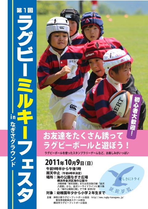 2011milkyfes_asao1