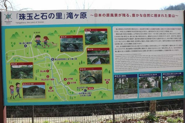 滝ヶ原 (3)