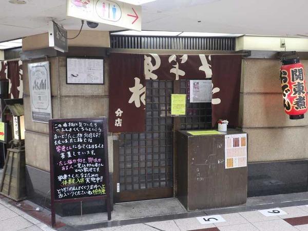 たこ梅 分店 (15)