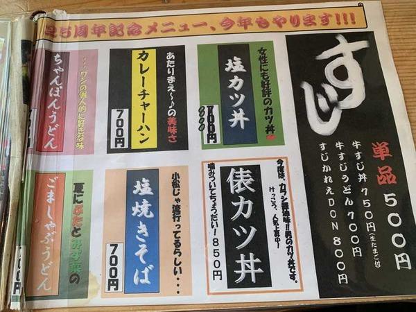 かどや食堂 (2)