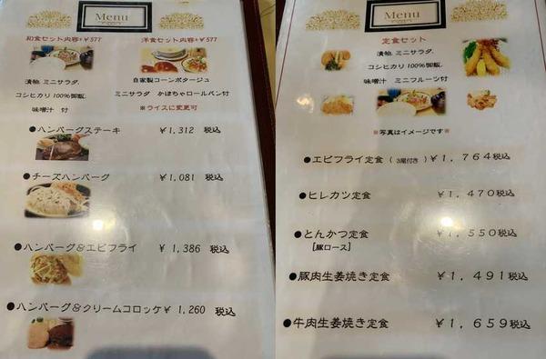 レストランせりな (4)