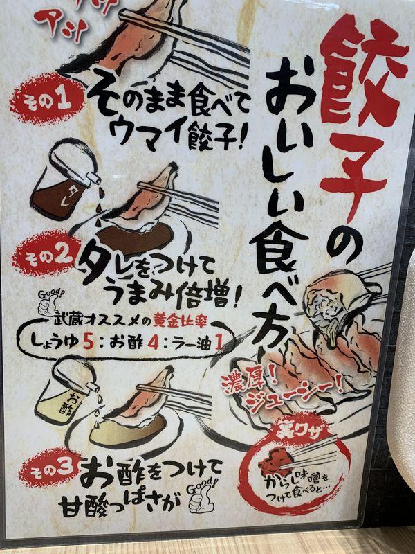 ちゃーしゅうや武蔵 (6)