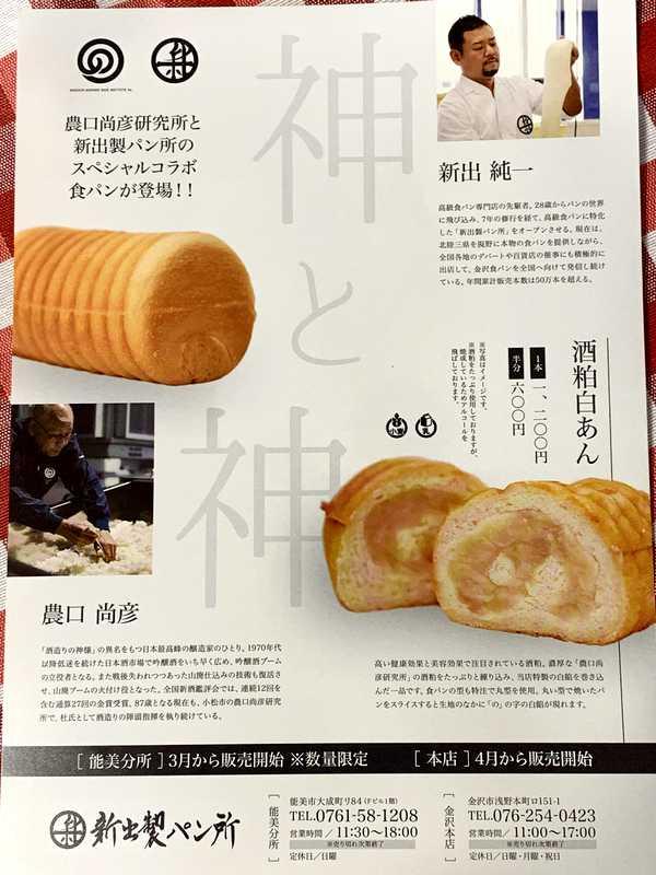 新出製パン所 (8)