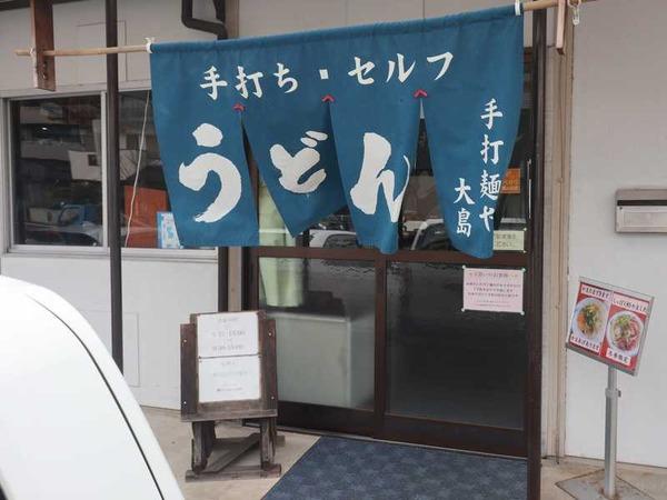 手打麺や 大島 (11)