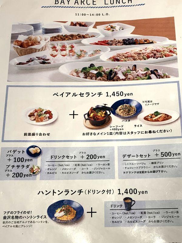 海の食堂 BAY ARCE (2)