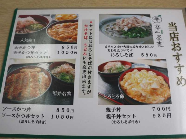 石勝食堂 (3)