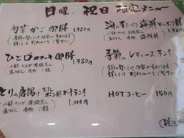 どん吉 (6)