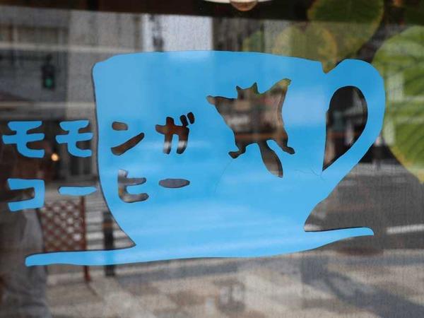 モモンガコーヒー (15)