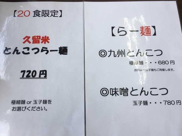 まる九片山津 (3)