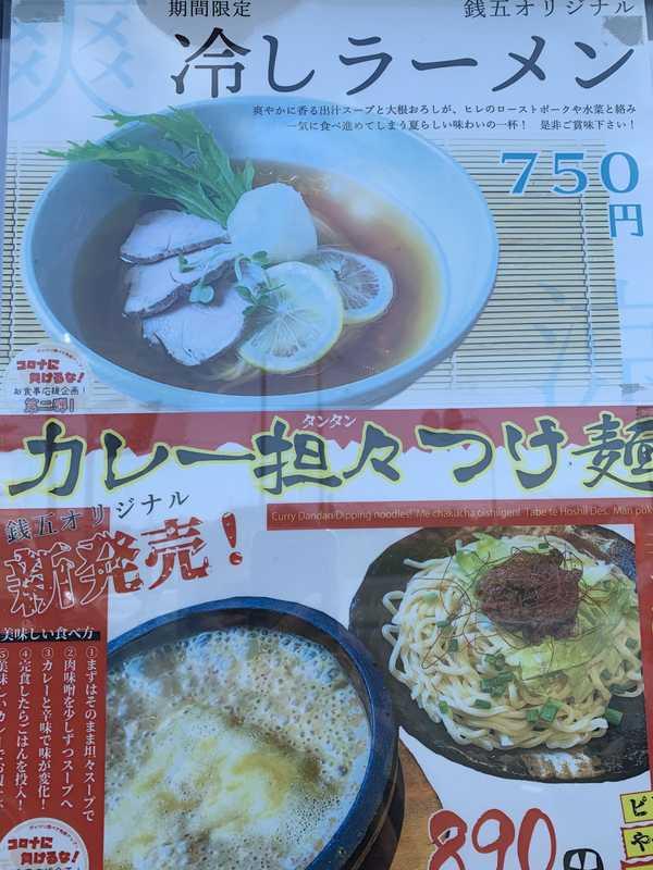 札幌 海老麺舎 (2)