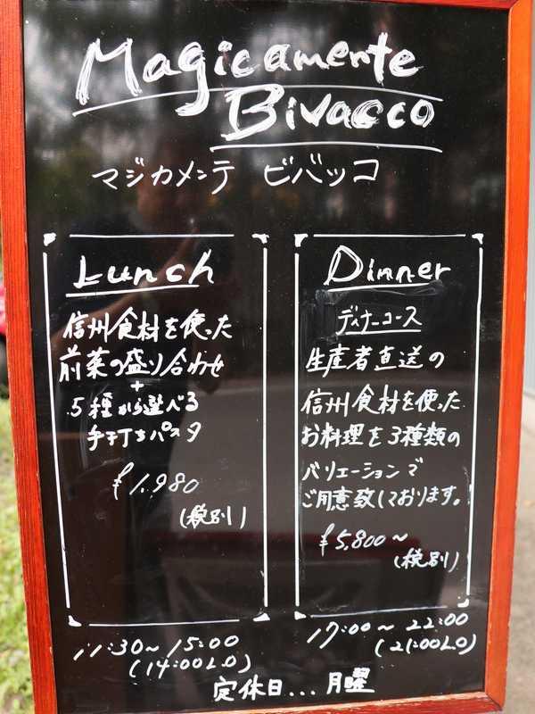 マジカメンテ ビバッコ (4)