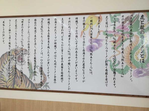 虎と龍 (13)