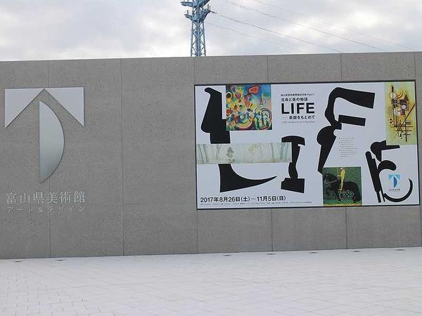 富山県美術館 (5)