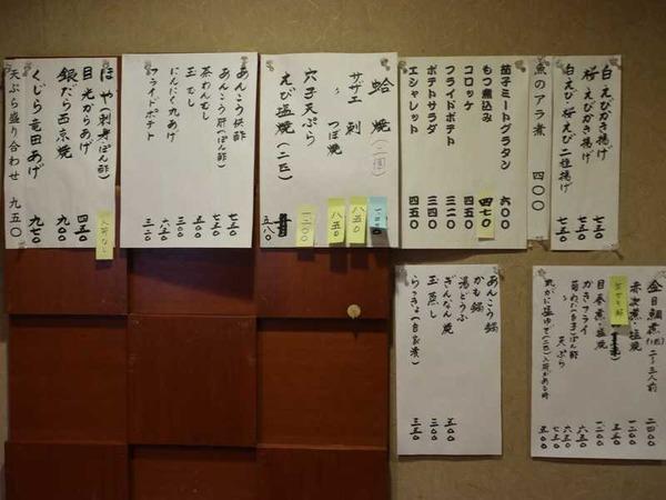 田吾作 (9)