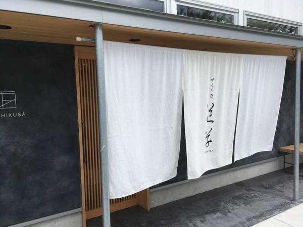 道草 (3)
