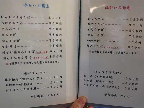 だんくら (3)