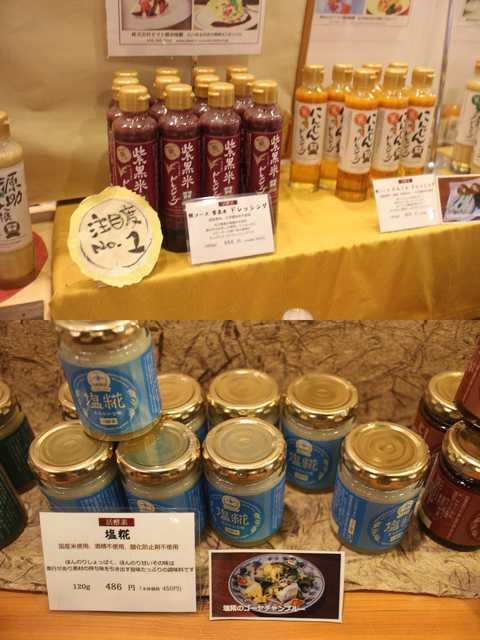 ヤマト醤油味噌 (3)