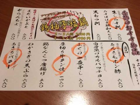 せんざん 新横浜店 (2)