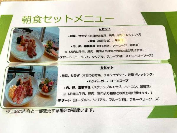 ホテルWBF新大阪スカイタワー (15)