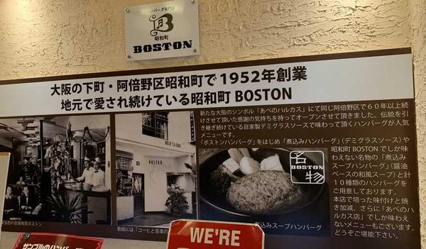 ボストン (3)