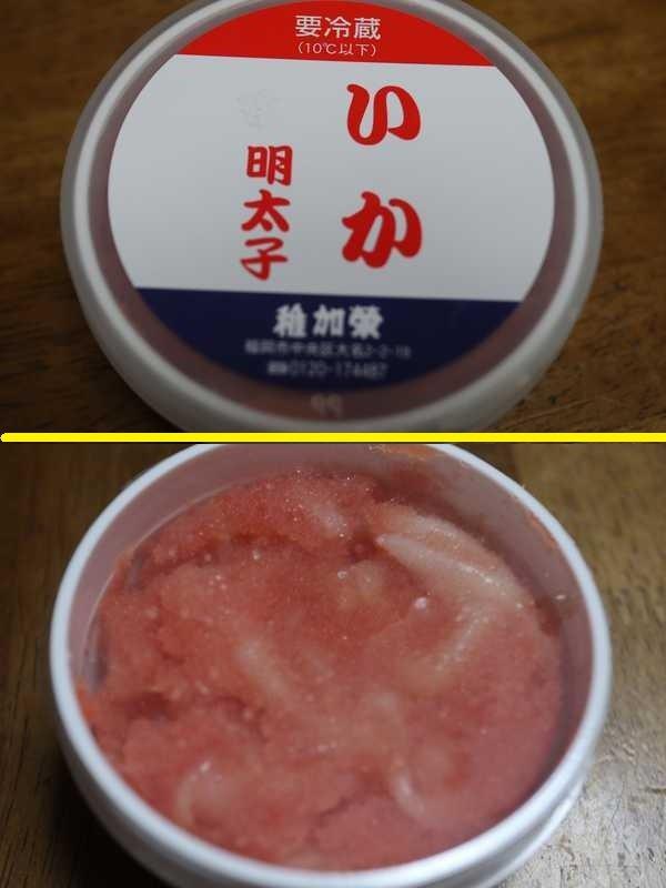 稚加榮 (2)