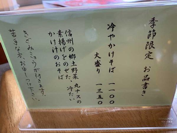 蕎麦にしざわ (3)